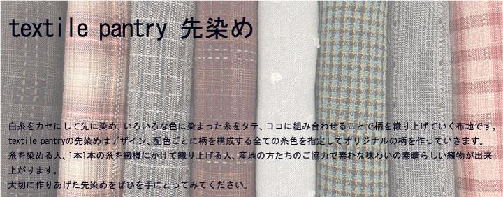 textile pantry テキスタイル パントリー